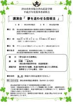 講演会「 夢を追わせる指導法 」が開催されます。